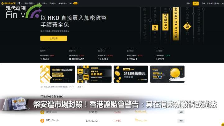 幣安遭市場封殺!香港證監會警告:其在港未獲發牌或違法