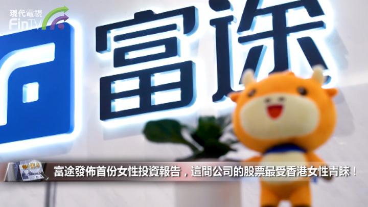 富途發佈首份女性投資報告,這間公司的股票最受香港女性青睞!