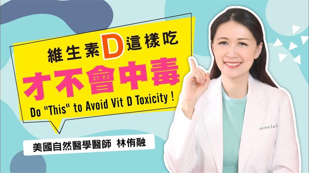 影/維生素D可抗武肺?美女醫師列3大功效
