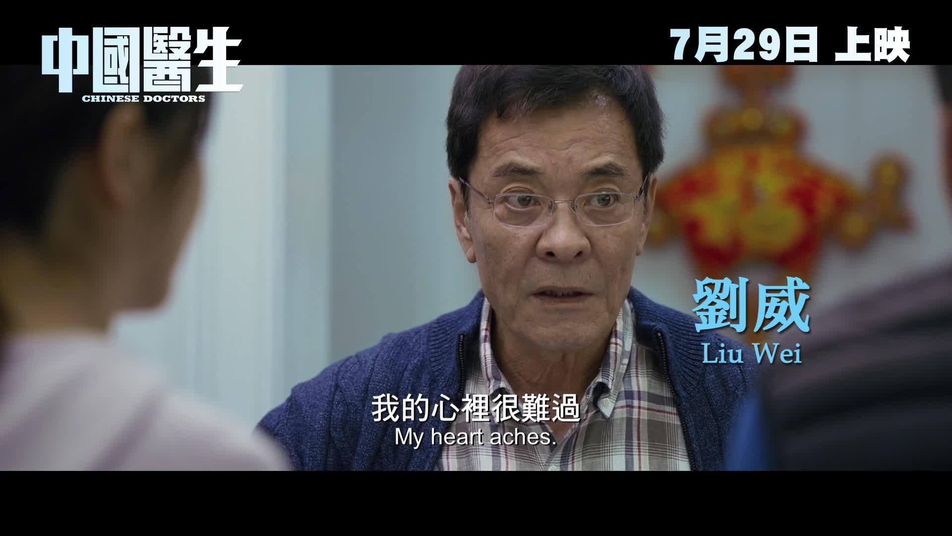《中國醫生》電影預告