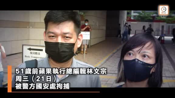 前《蘋果日報》執行總編輯林文宗被捕 涉違國安法