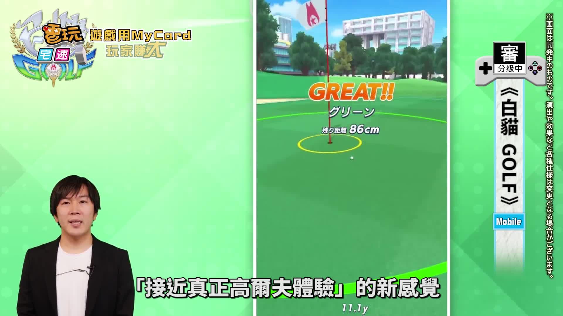 《白貓》系列最新作公開!!!結果竟然是「高爾夫」遊戲!?