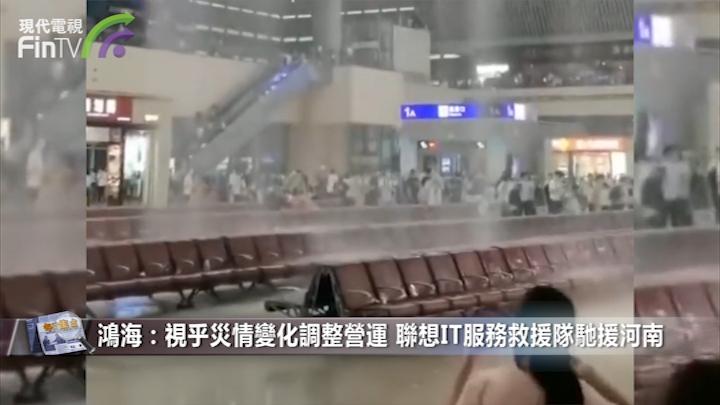 鴻海:視乎災情變化調整營運 聯想IT服務救援隊馳援河南