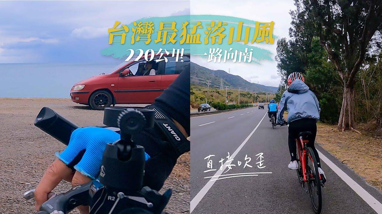 台灣最可怕落山風!吹得東倒西歪!環島Day2-3 嘉義-高雄-恆春|自行車環島EP2
