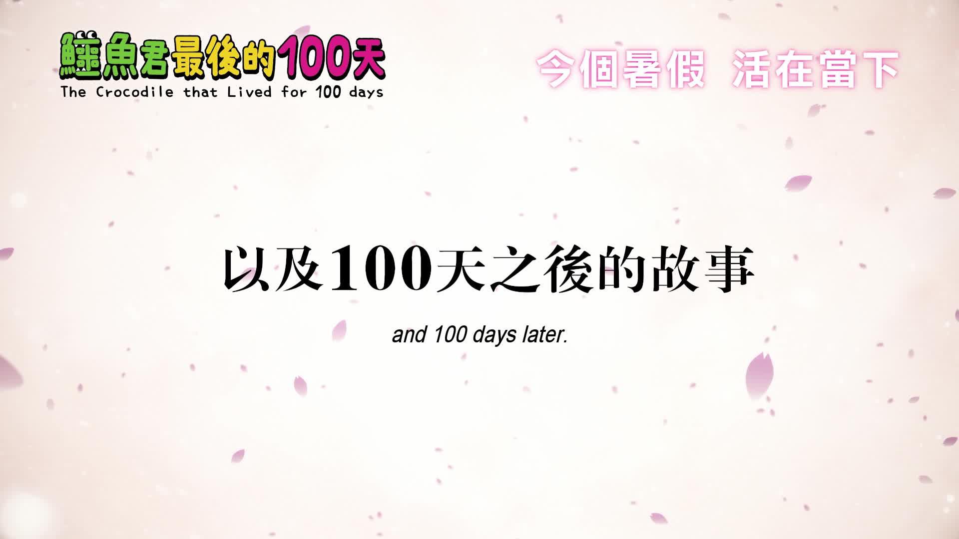 《鱷魚君最後的100天》電影預告