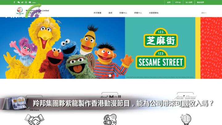 羚邦集團夥紫龍製作香港動漫節目,能為公司帶來可觀收入嗎?