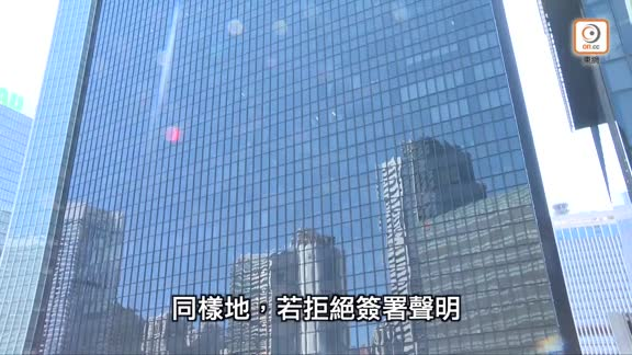 129名公僕拒交宣誓聲明 70人已離職