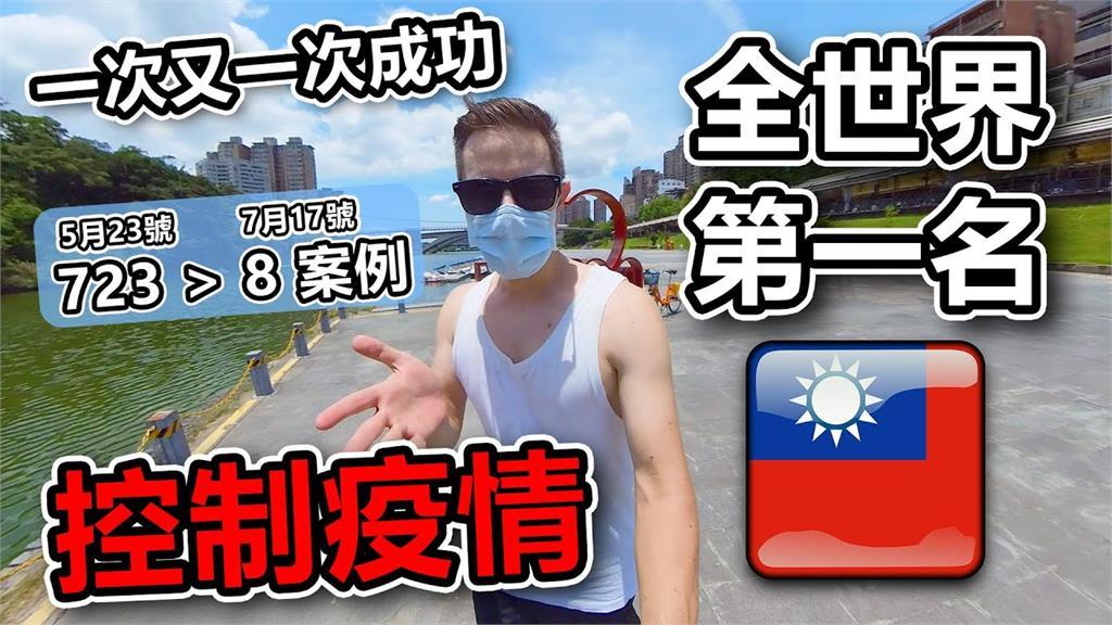影/在台法國人讚台灣防疫 用2個月控制不可思議