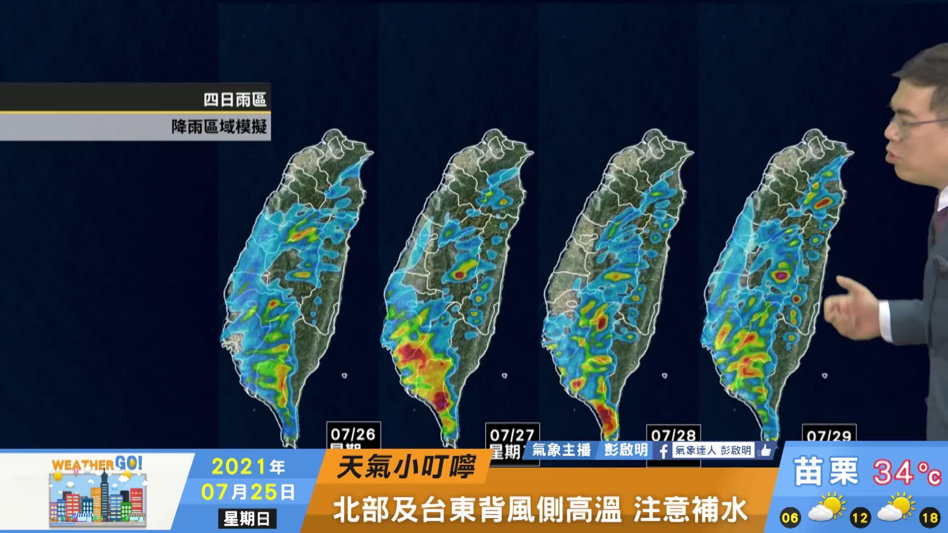 一分鐘報天氣 /週一(07/26日) 西南風影響,中南部有雨,北東部晴朗高溫