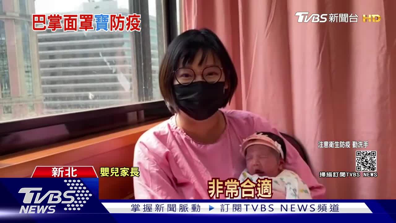 萌翻!醫院特製「寶寶面罩」避飛沫 醫:僅適合短暫配戴