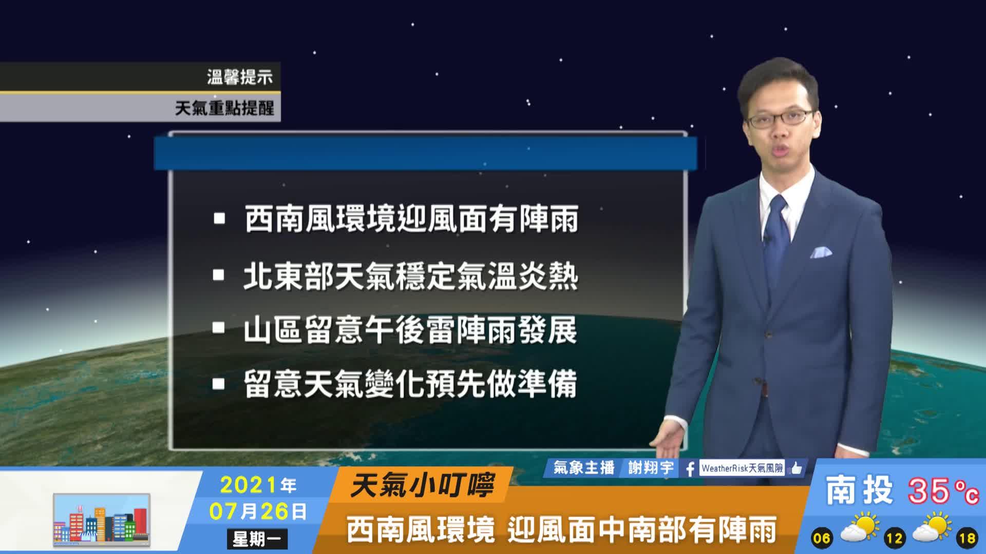 一分鐘報天氣 /週二(07/27日) 西南風影響近一週 中南部有雨北東炎熱