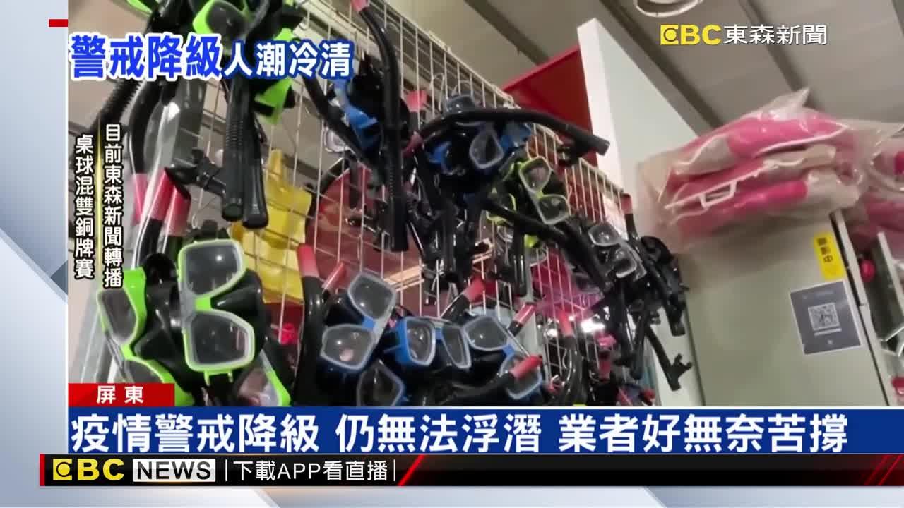 疫情警戒降級 小琉球公家景點不開放 人氣不振