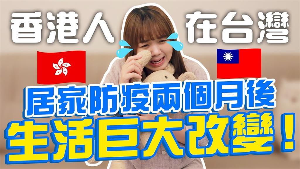 影/香港妹居家防疫自學成材 激動喊:媽我做到了