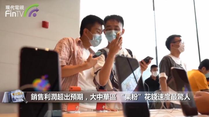 """蘋果公佈強勁業績,iPhone在大中華區""""賣瘋""""了"""