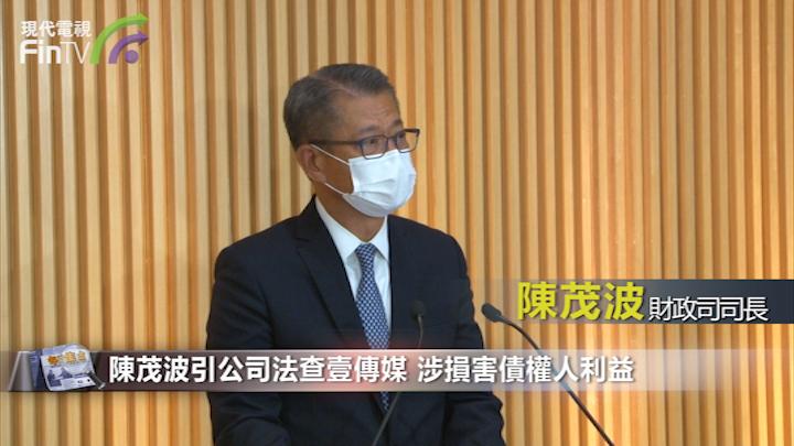 陳茂波引公司法查壹傳媒 涉損害債權人利益