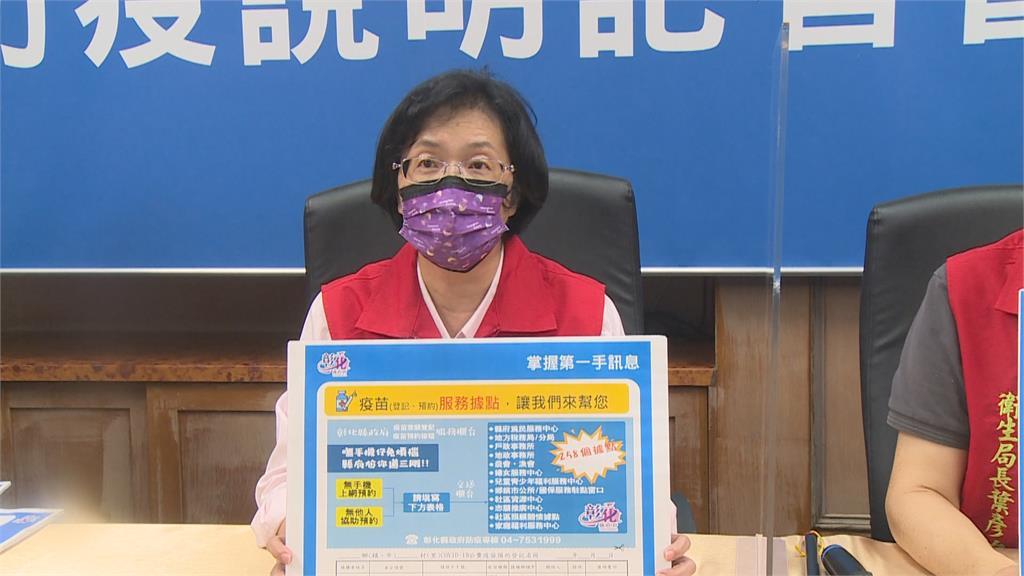 疫苗量不足! 王惠美喊話彰化沒有比較「細漢」
