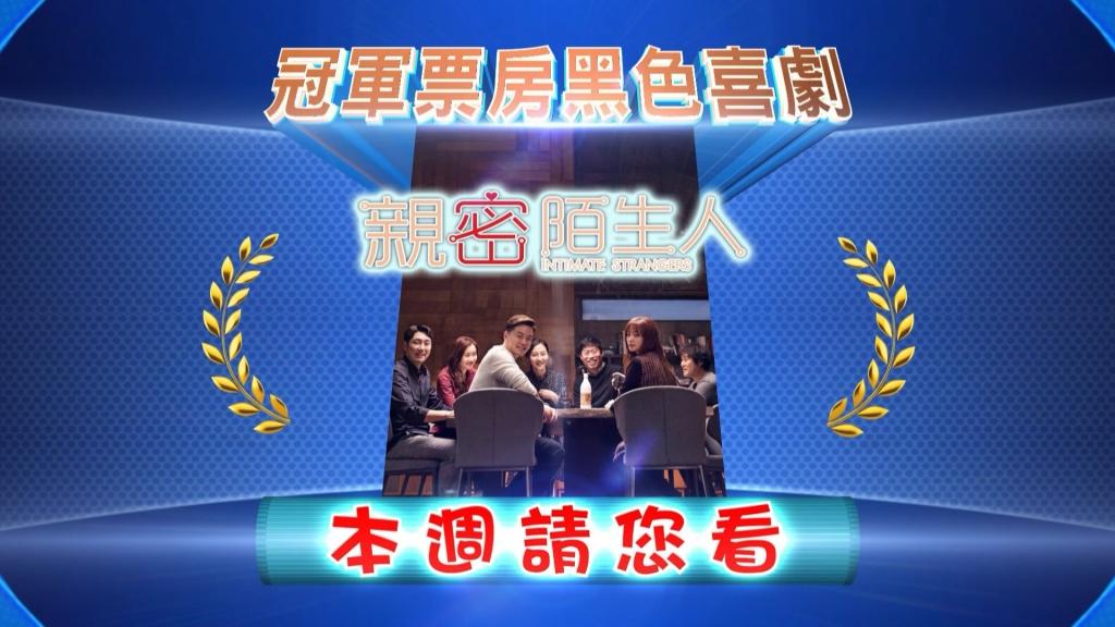 「民視電影院」韓國黑色票房喜劇《親密陌生人》!你敢公開手機所有內容 來場真心話大冒險嗎?不為人知的驚人秘辛一個個曝光!!!