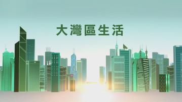 【大灣區小百科】大灣區生活
