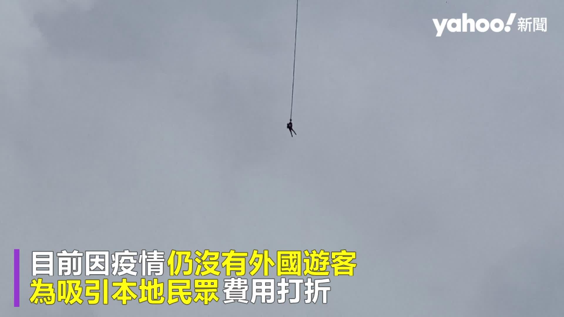 透明橋+離地260公尺 全世界最高高空彈跳張家界開幕