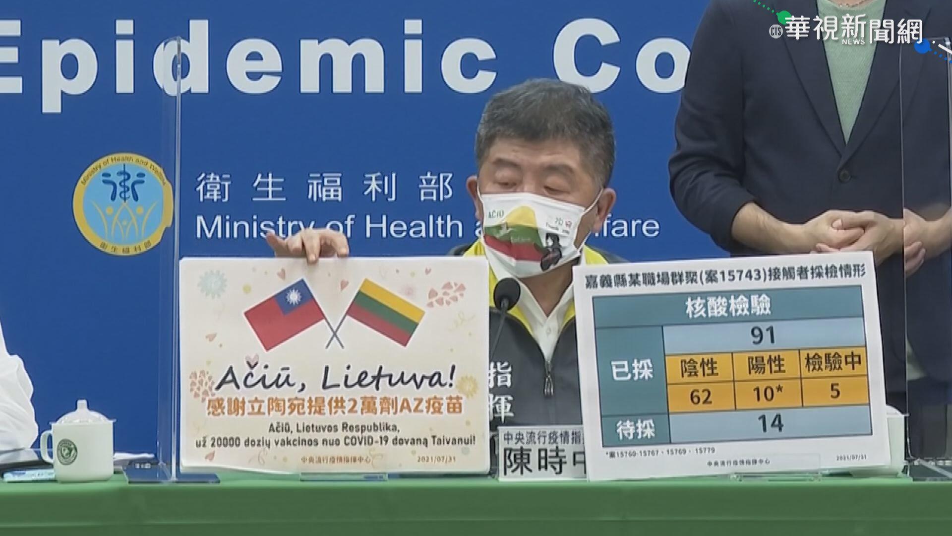 本土11例! 陳時中:感謝立陶宛送疫苗
