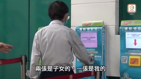 電子消費券首期終落袋 市民港鐵站排隊領取感開心