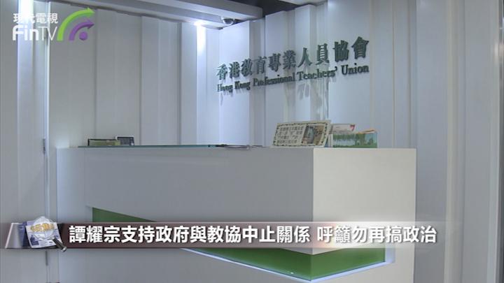 教育局終止與教協關係 譚耀宗籲勿再搞政治