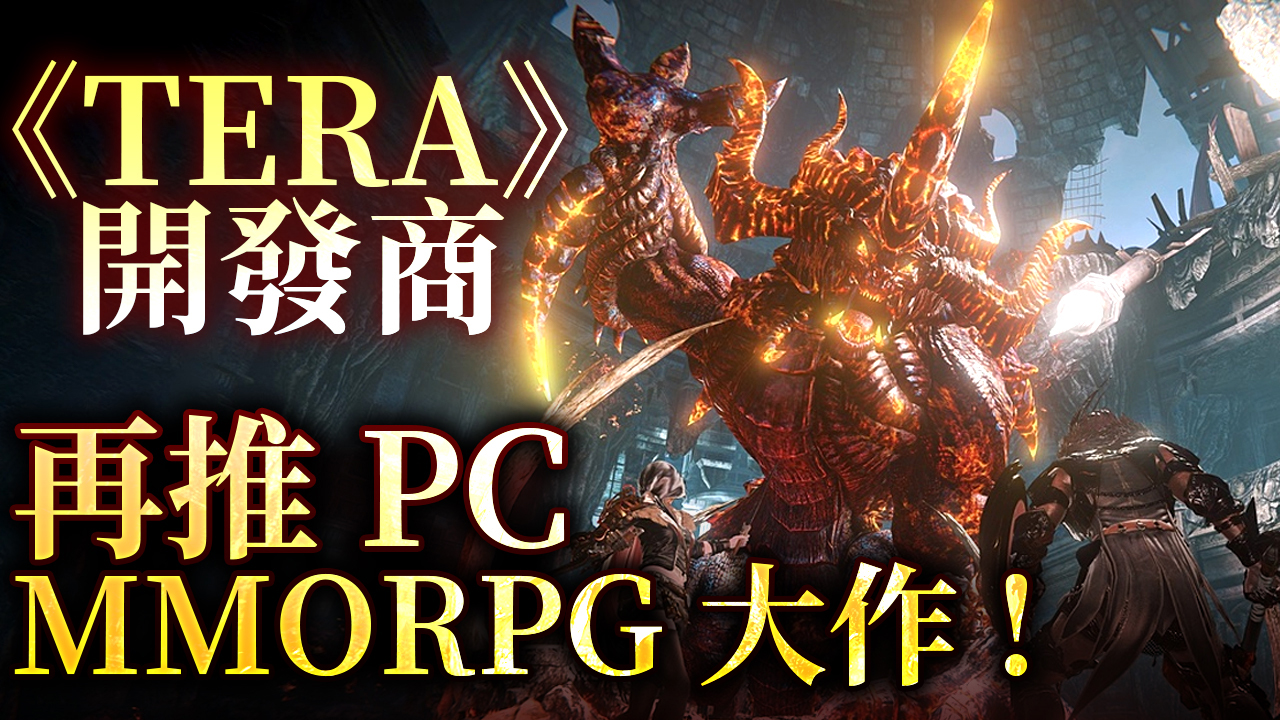 又一款線上遊戲大作即將來襲!?《TERA》開發商MMORPG新作測試展開!