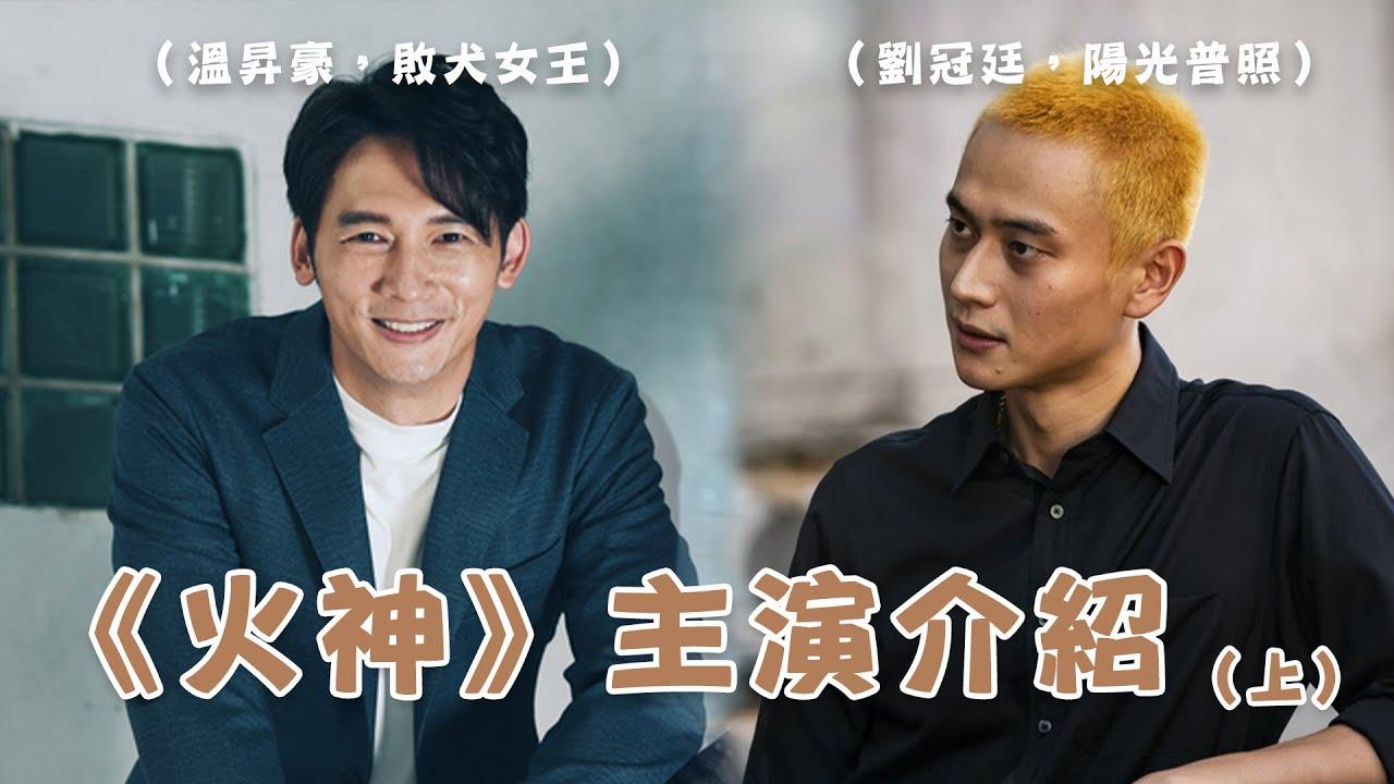 台劇《火神的眼淚》主演介紹 原來劉冠廷以前是體育老師?