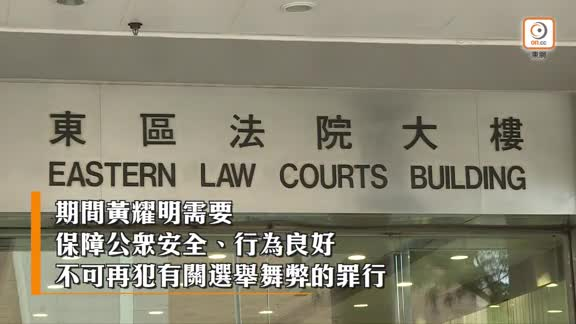 上台獻唱為區諾軒選舉造勢 黃耀明獲准簽保守行為18個月