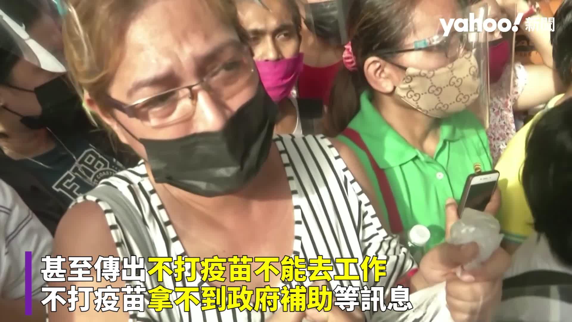 馬尼拉嚴格封城 杜特蒂稱沒打疫苗禁外出 人潮擠爆接種中心