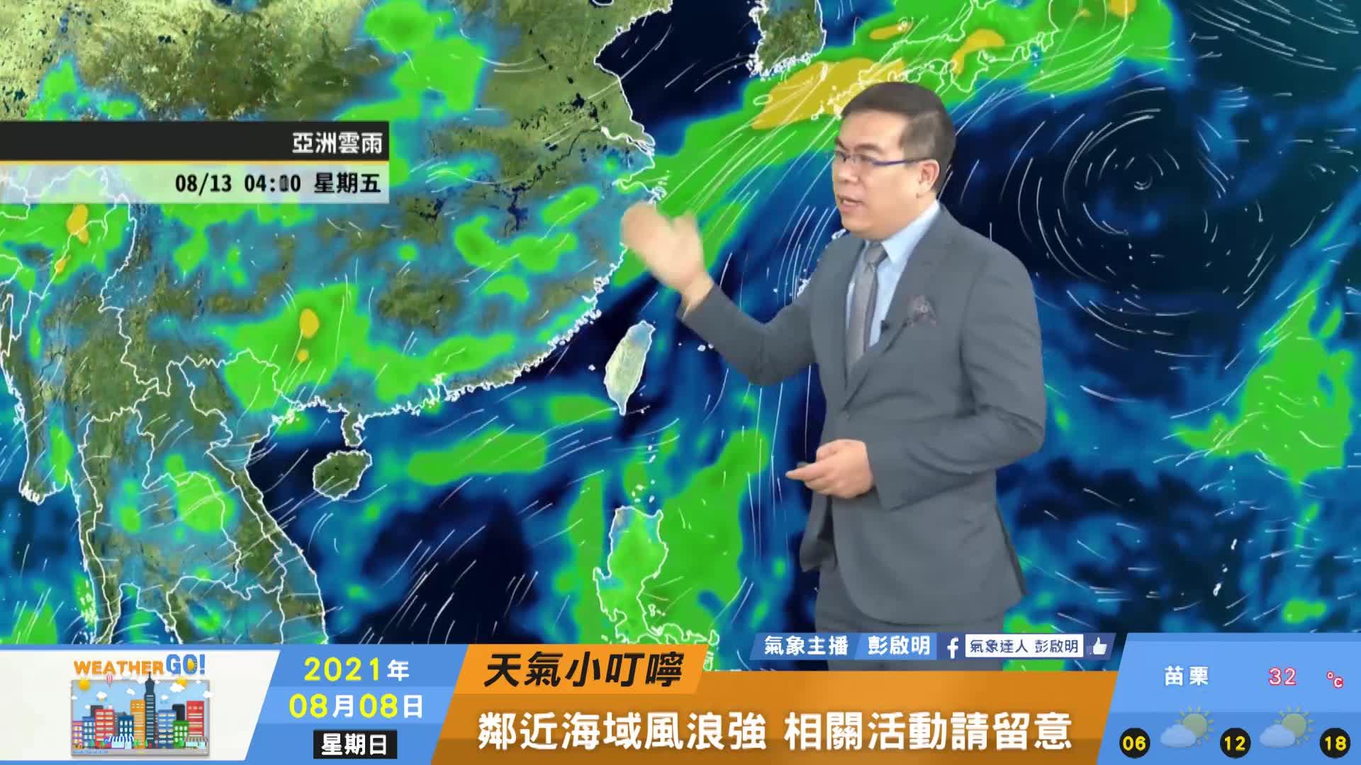 一分鐘報天氣/週一(08/09日) 盧碧颱風復活加速遠離 中南部仍須慎防強降雨