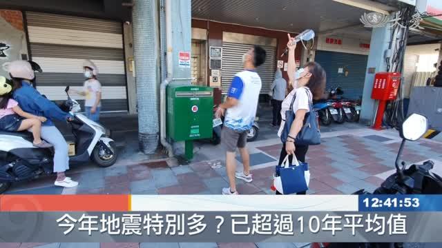 東台灣震不停!地震活躍期?
