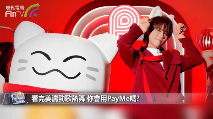 看完姜濤勁歌熱舞 你會用PayMe嗎?