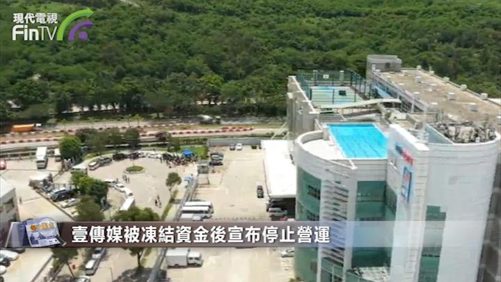 壹傳媒向科技園提出退租 否認違反租約