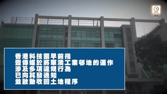 壹傳媒退租將軍澳工業邨地