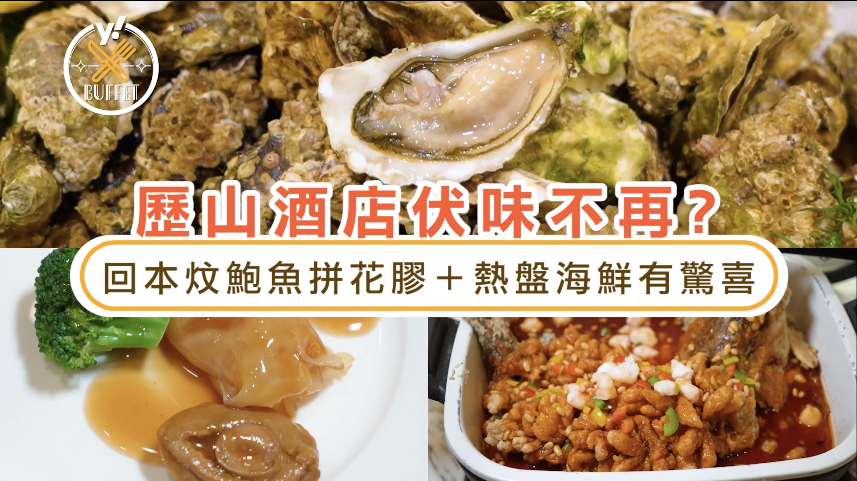 自助餐優惠|歷山酒店伏味不再?Buffet 8折食鮑魚花膠+生蠔鴨肝/中式海鮮熱盤有驚喜!