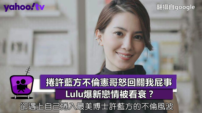 捲許藍方不倫憲哥怒回關我屁事 Lulu爆新戀情被看衰?
