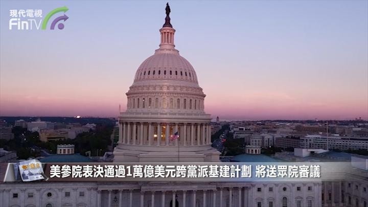 美參院表決通過1萬億美元跨黨派基建計劃 將送眾院審議