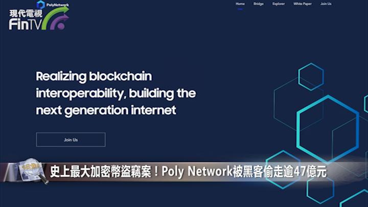 史上最大加密幣盜竊案!Poly Network被黑客偷走逾47億元