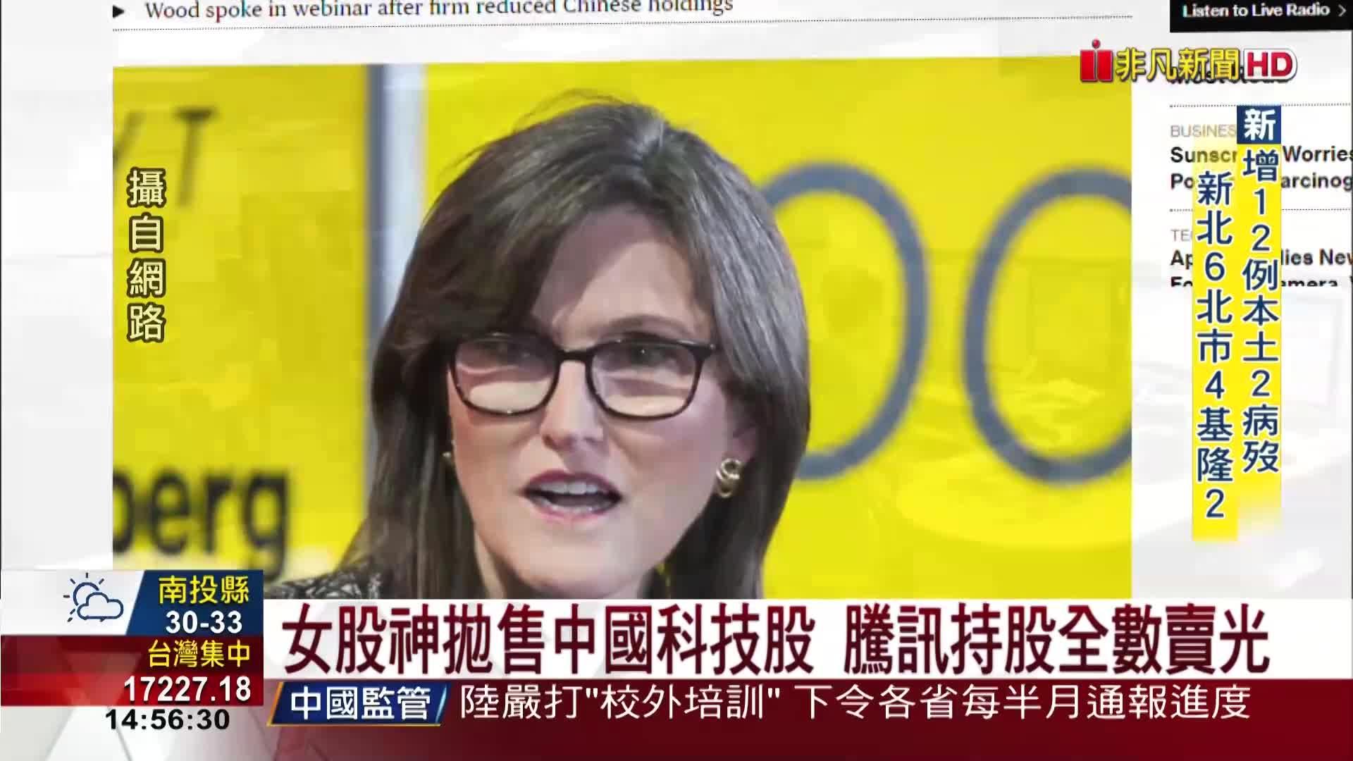 女股神拋售中國科技股 騰訊持股全數賣光
