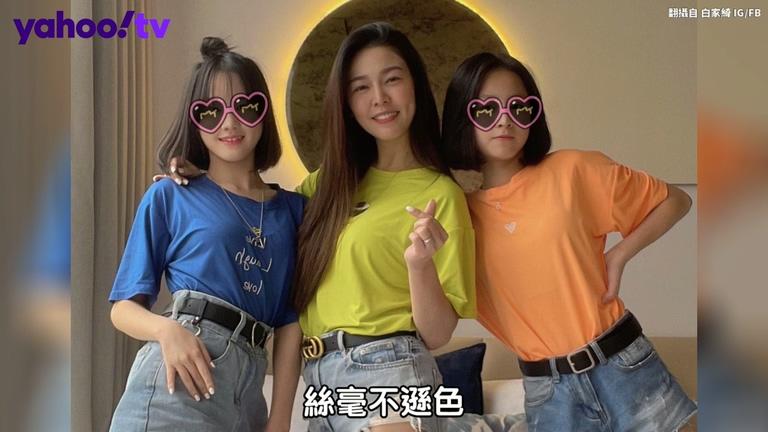 白家綺超短破褲放送辣腿 同框兩女兒三人根本姐妹