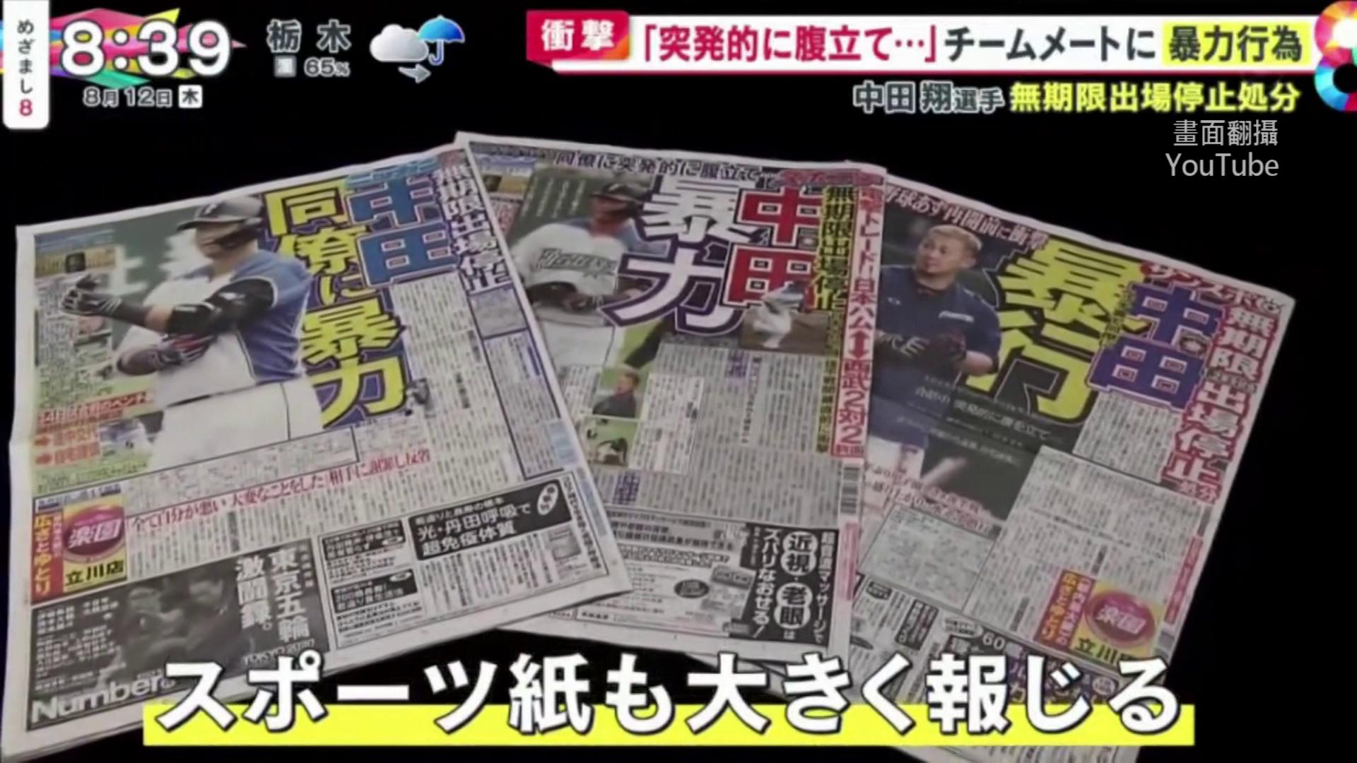 中田翔驚傳「施暴」遭禁賽! 日媒曝:學弟被毆打到腦震盪