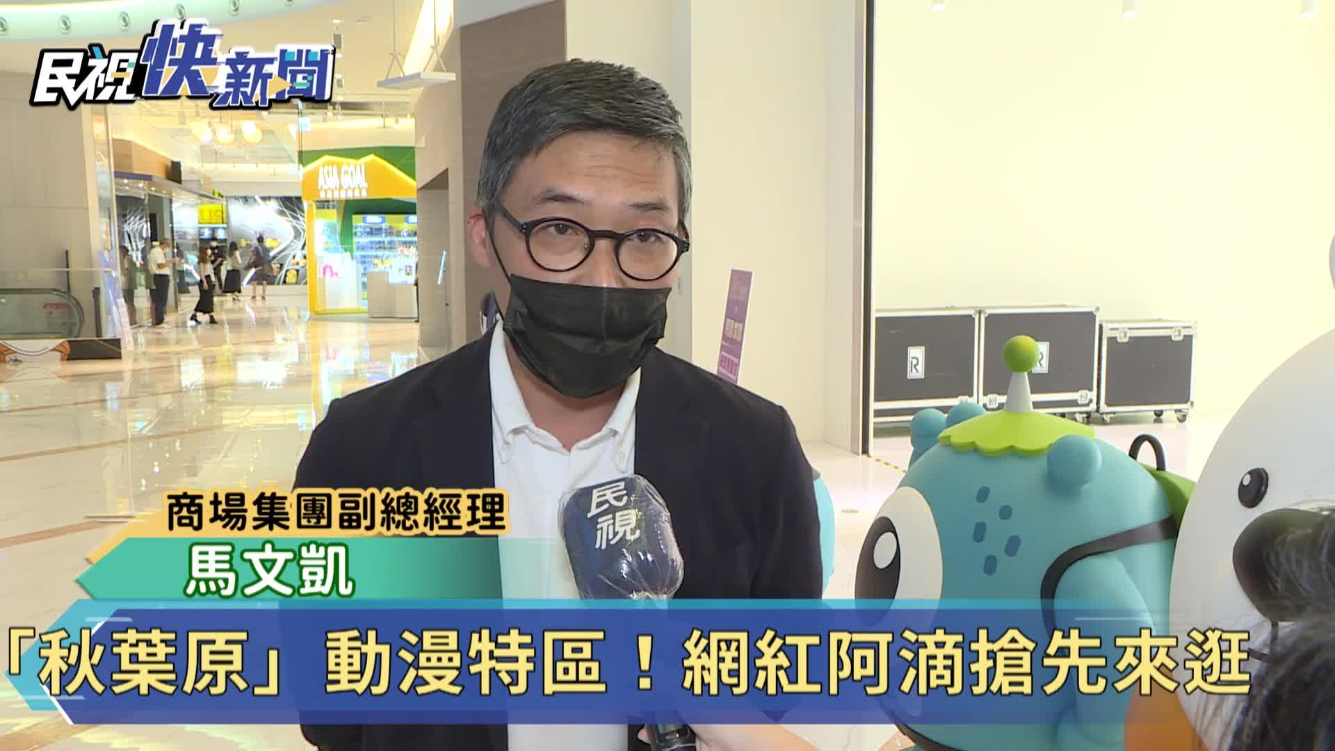 台版「秋葉原」動漫特區!網紅阿滴搶先來逛