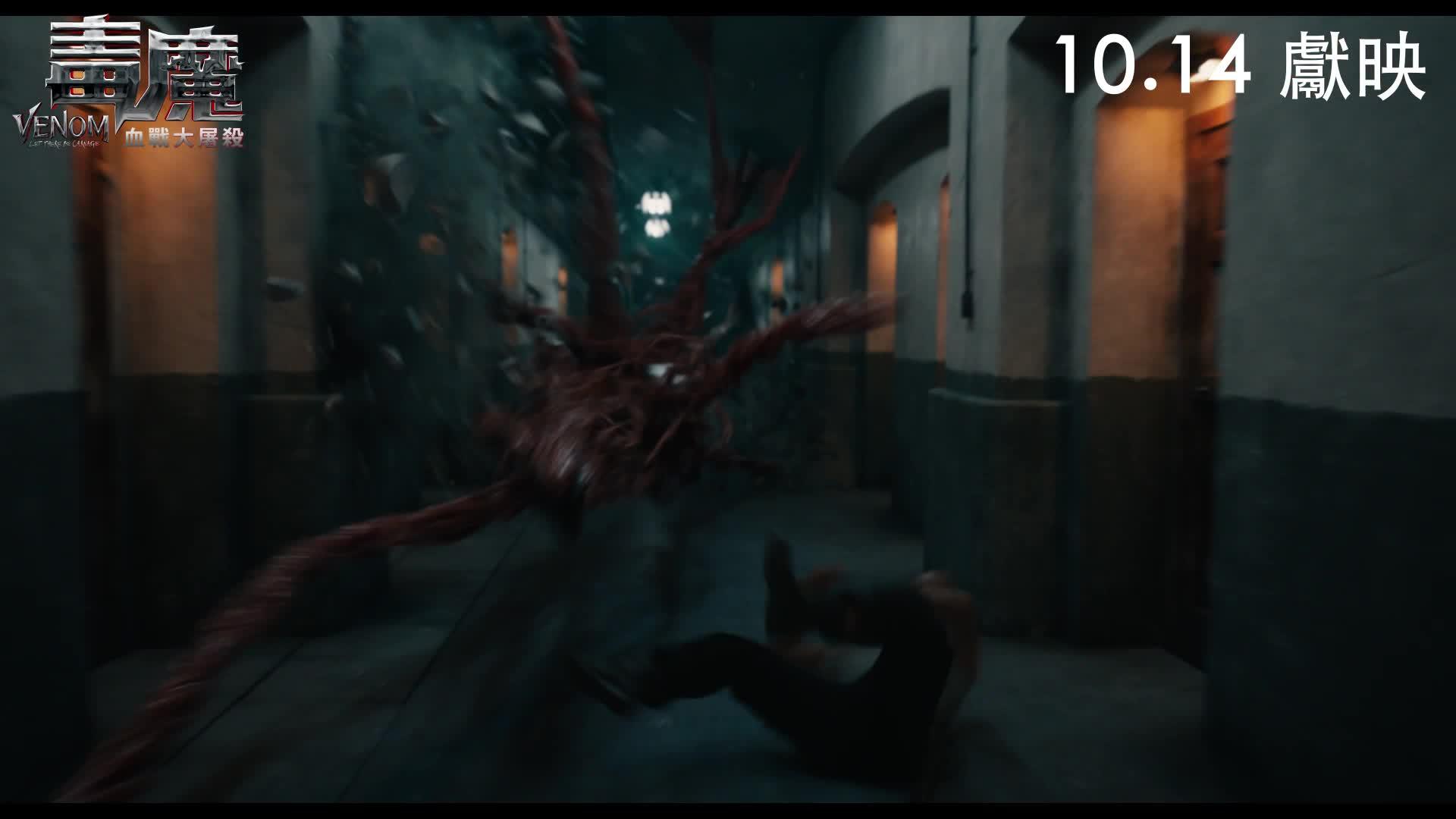 《毒魔:血戰大屠殺》電影預告