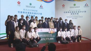 東奧奪佳績18名運動員獲發逾1930萬獎金