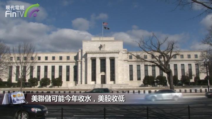 美聯儲暗示縮減購債規模,分析指Taper時點或已臨近