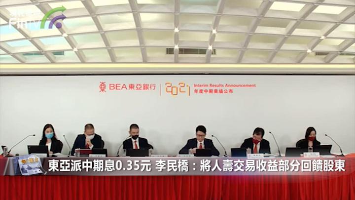 東亞(00023.HK)派中期息0.35元 李民橋:將人壽交易收益部分回饋股東