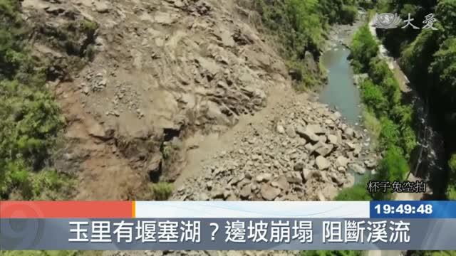玉里邊坡崩塌阻斷溪流 水保局前往疏通