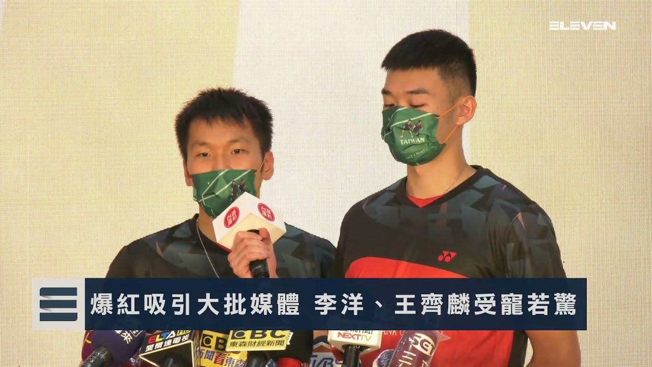 『新聞』羽球男雙金牌李洋 王齊麟 擔任台灣運彩嘉賓 抽出百萬幸運兒