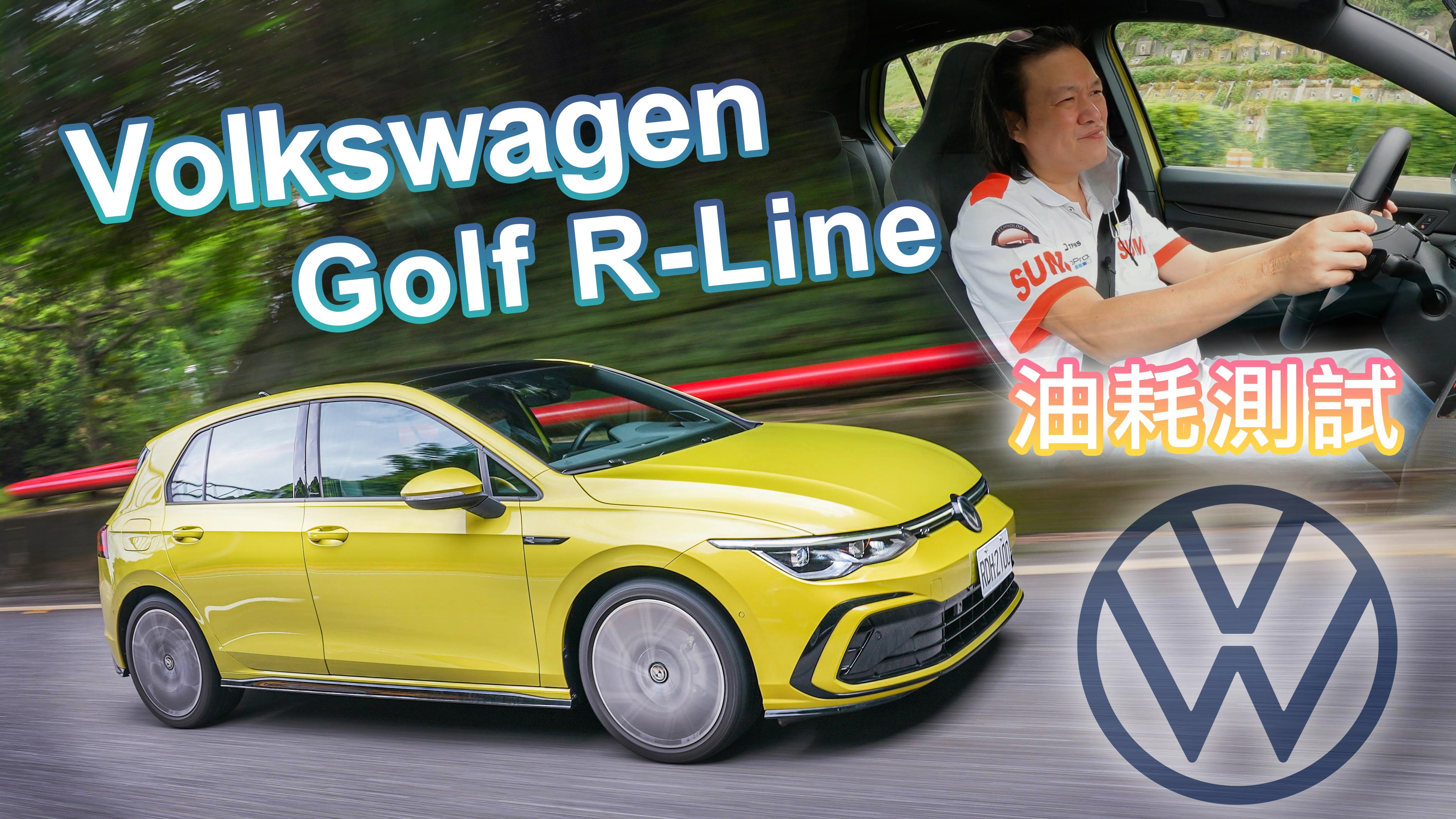 【油耗測試】超人氣掀背!48V注入油耗破20公里?!Volkswagen Golf 280 eTSI R-Line